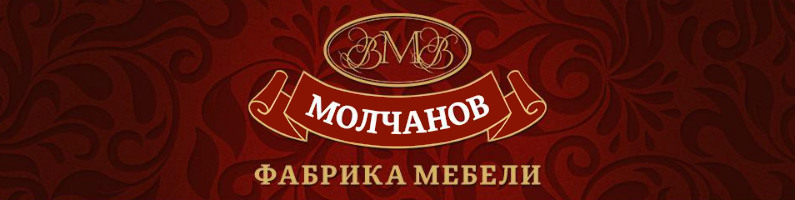Мебельная фабрика Молчанов
