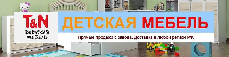 Мебельная фабрика ТомиНики