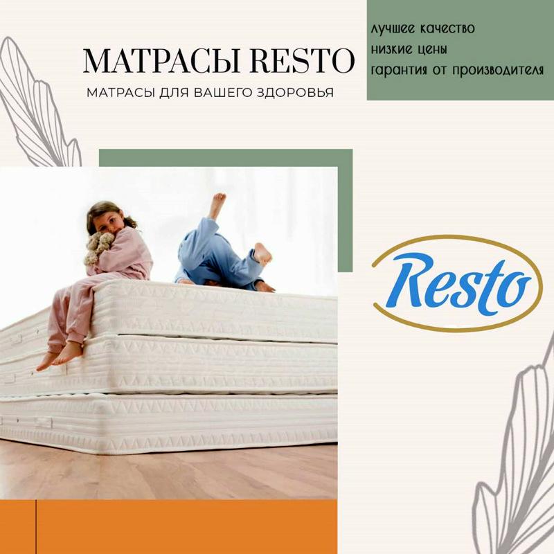 Каталог фабрики «Resto»