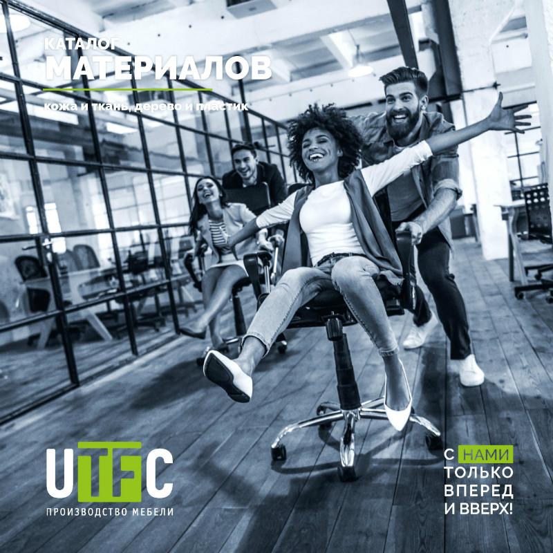 Каталог фабрики «UTFC»