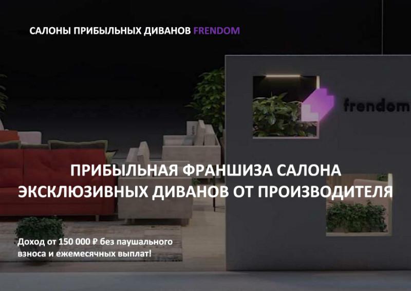 Презентация франшизы Frendom