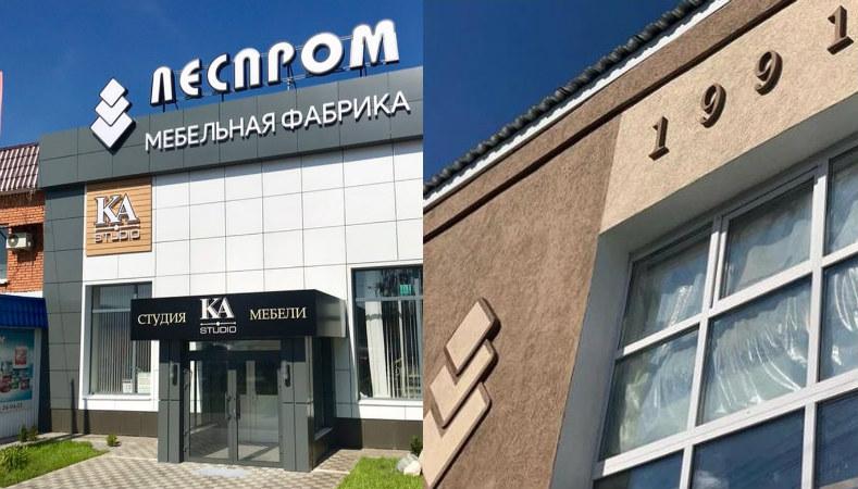 Фото фабрики «Леспром»