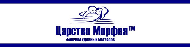 Баннер фабрики «Царство морфея»