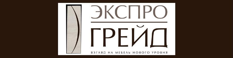 Мебельная фабрика Экспро Грейд