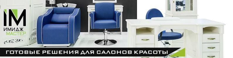 Мебельная фабрика Имидж Мастер