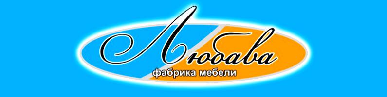 Мебельная фабрика Любава