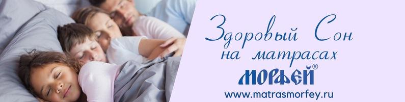 Фабрика матрасов Морфей