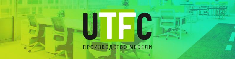 Мебельная фабрика UTFC