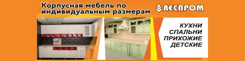 Мебельная фабрика Леспром