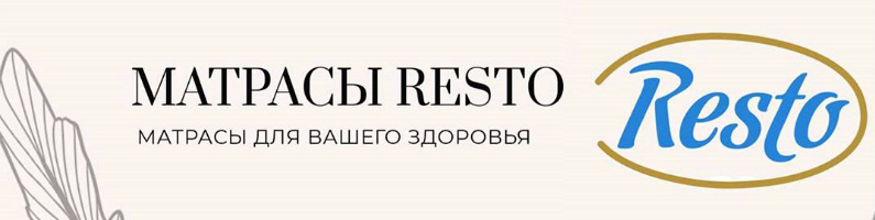 Фабрика матрасов Resto