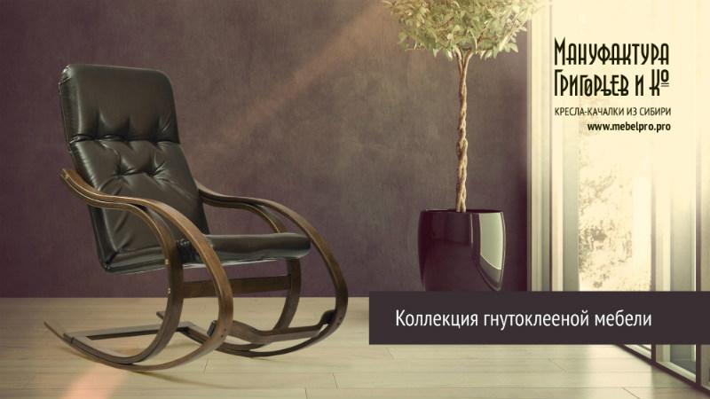Каталог мебельной мануфактуры «Григорьев и Ко»