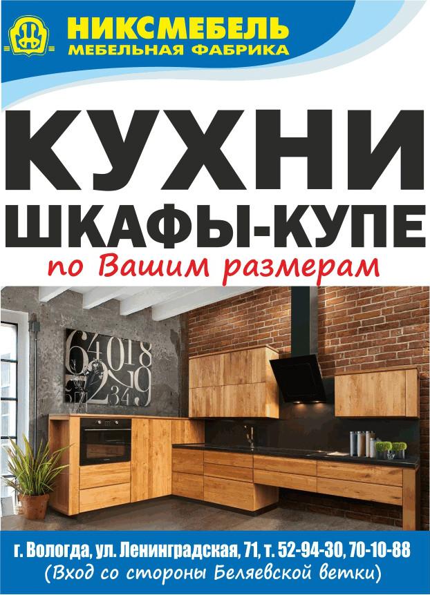Каталог фабрики «Никсмебель»