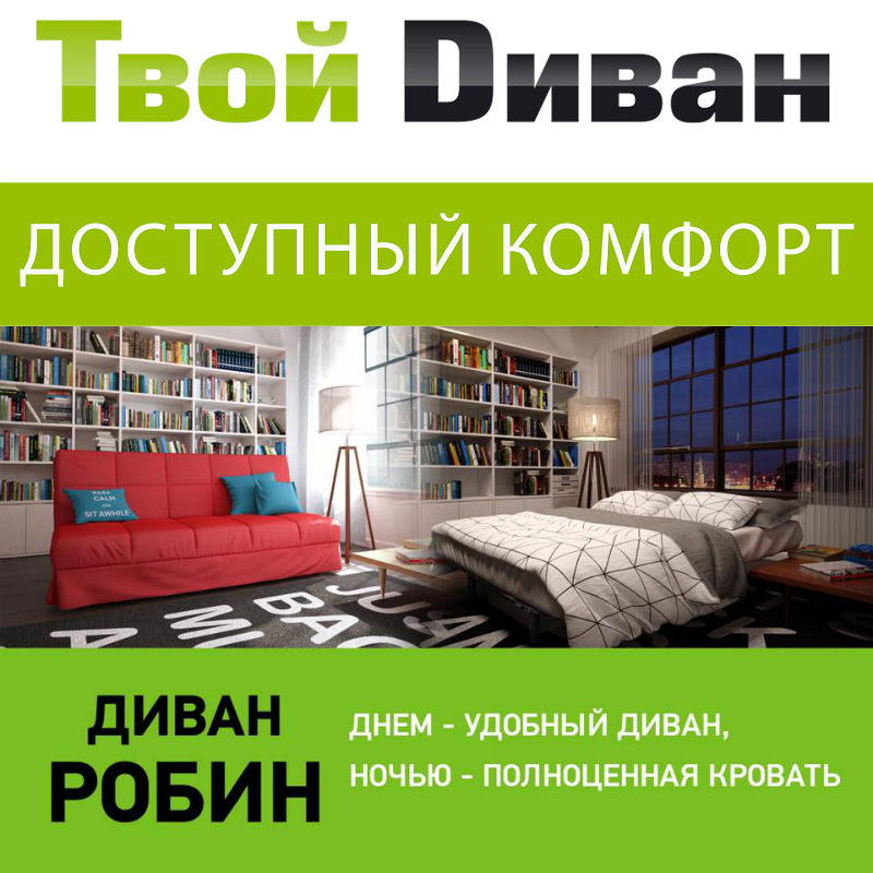 Каталог фабрики «Твой диван»