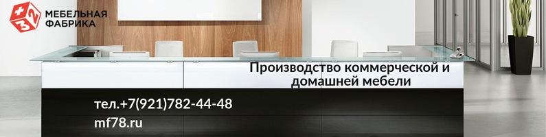 Мебельная фабрика 3+2