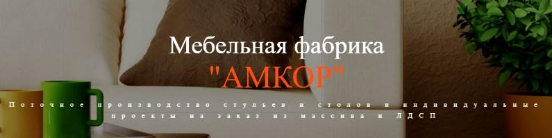 Мебельная фабрика Амкор