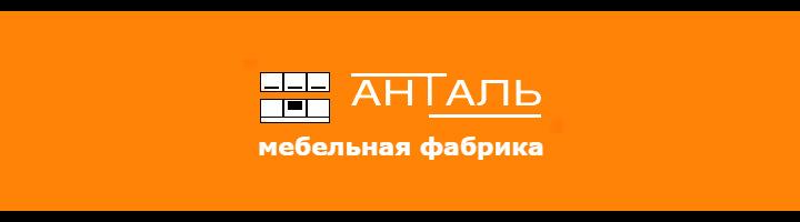 Мебельная фабрика Анталь