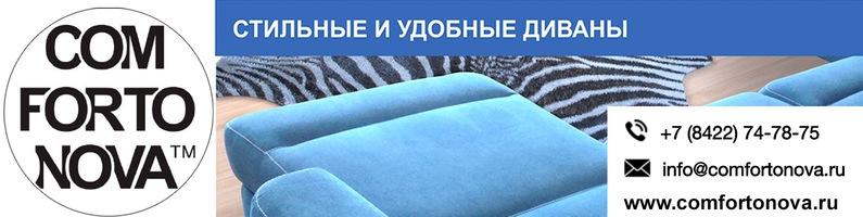 Мебельная фабрика Comfortonova