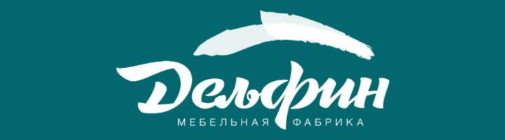Мебельная фабрика Дельфин