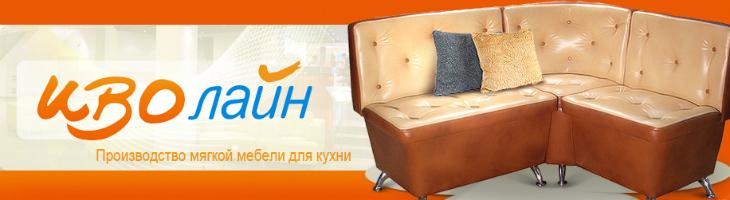 Мебельная фабрика ИВОлайн