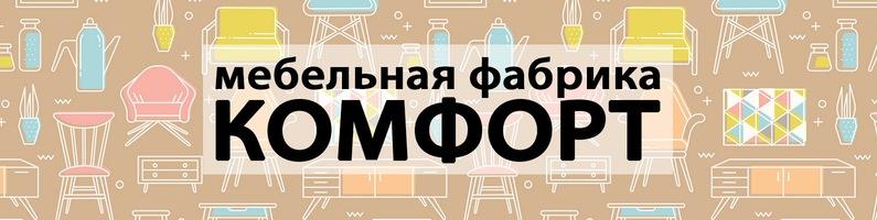 Мебельная фабрика Комфорт
