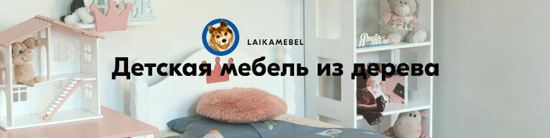 Мебельная фабрика LaikaMebel