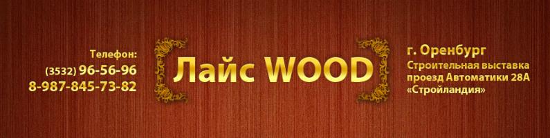 Мебельная фабрика Lais Wood