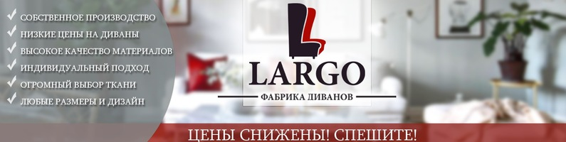 Фабрика диванов Largo