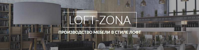 Мебельная фабрика Loft-Zona