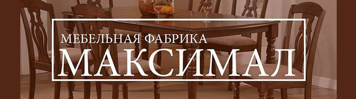 Мебельная фабрика Максимал-Север