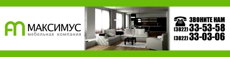 Мебельная фабрика Максимус