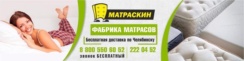 Фабрика матрасов Матраскин