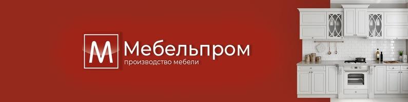 Мебельная фабрика Мебельпром