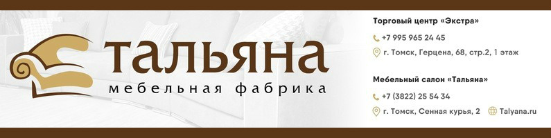 Мебельная фабрика Тальяна