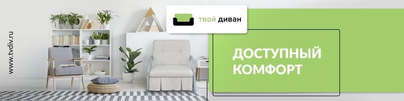 Фабрика мягкой мебели Твой диван