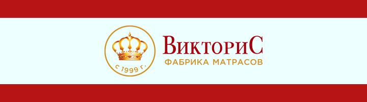 Баннер фабрики «ВикториС»