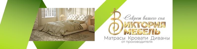 Баннер фабрики «Виктория-Мебель»