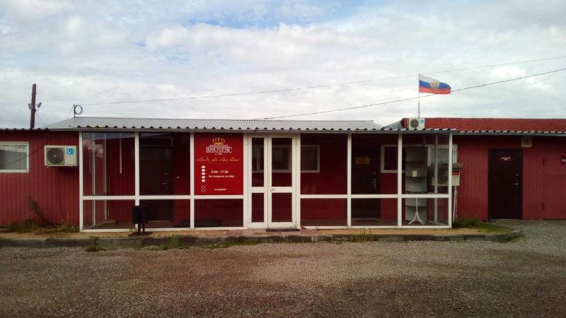 Фото фабрики «ВикториС»