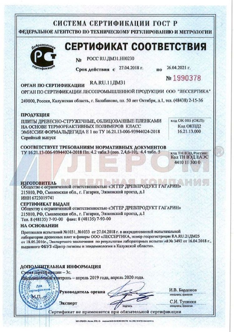 Сертификат на ЛДСП