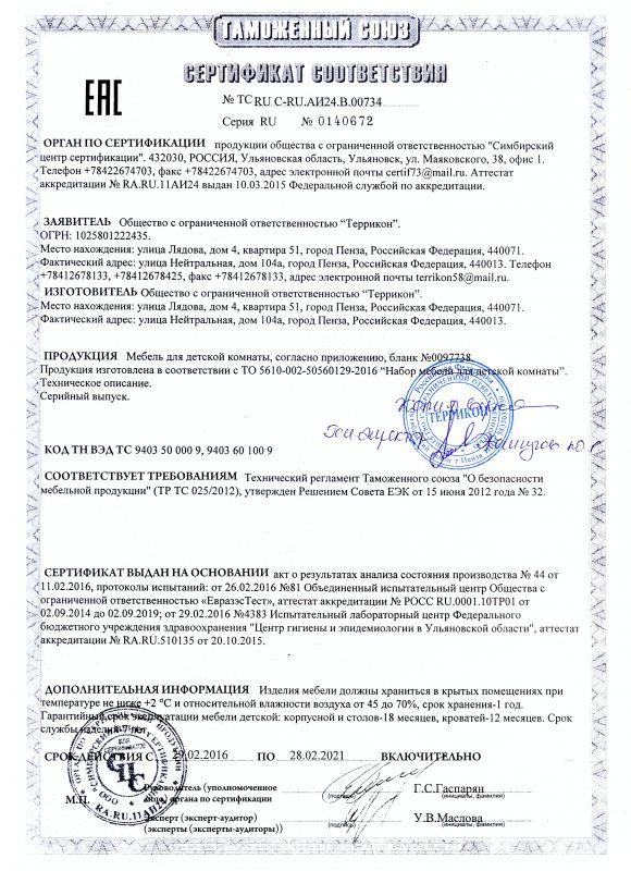 Сертификат соответствия от 29.02.2016