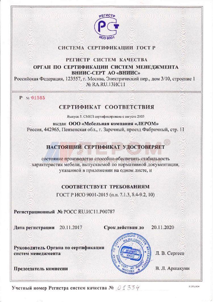 Сертификат о соответствии требованиям ГОСТ Р ИСО 9001-2015