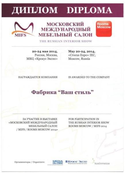 Диплом за участие в выставке московский международный мебельный салон 2014