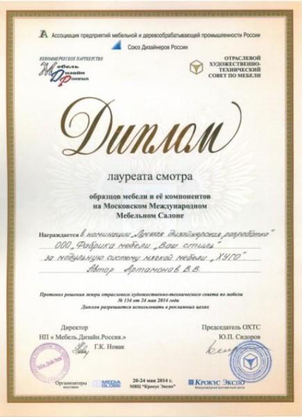 Диплом лауреата московского международного мебельного салона 2014