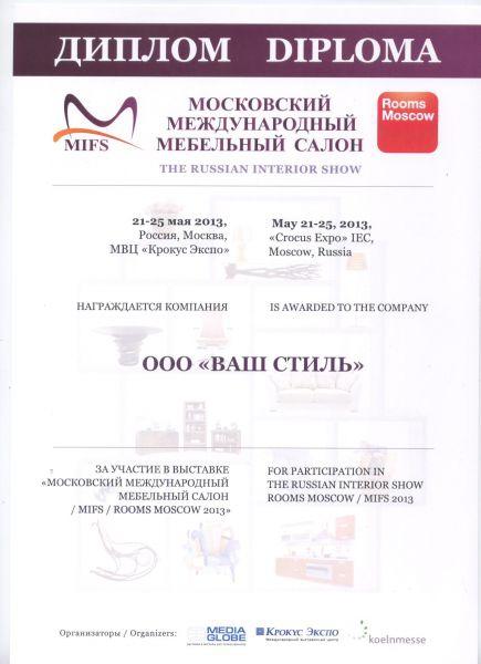 Диплом за участие в выставке московский международный мебельный салон 2013
