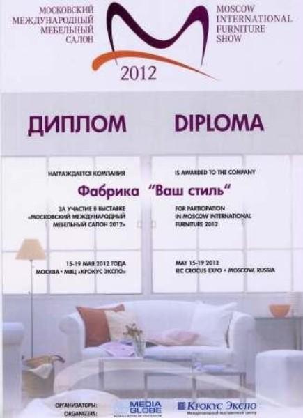 Диплом за участие в выставке московский международный мебельный салон 2012