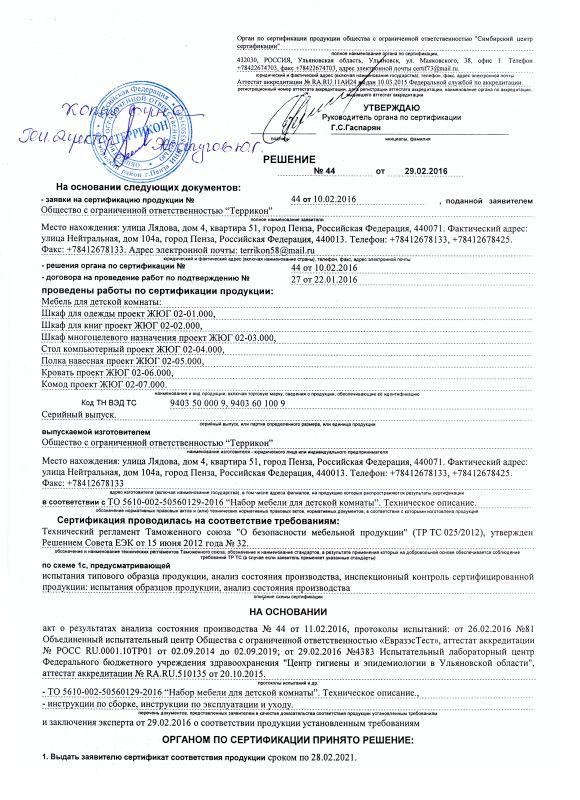 Решение о добровольной сертификации продукции (лист 1)