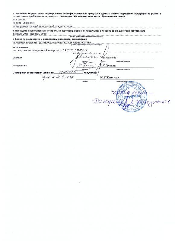 Решение о добровольной сертификации продукции (лист 2)