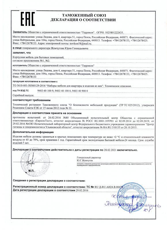 Декларация о соответствии от 29.02.2016 (часть 1)