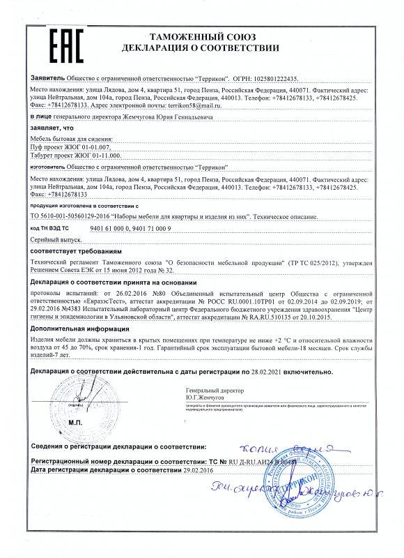 Декларация о соответствии от 29.02.2016 (часть 2)