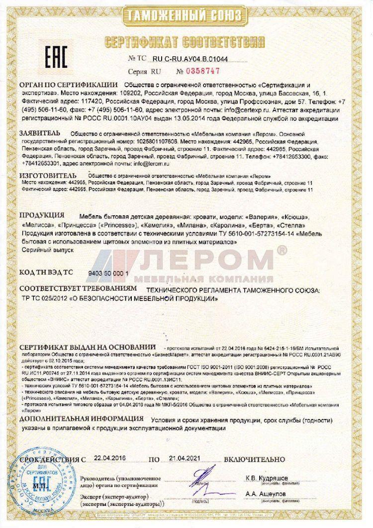 Сертификат соответствия детских кроватей