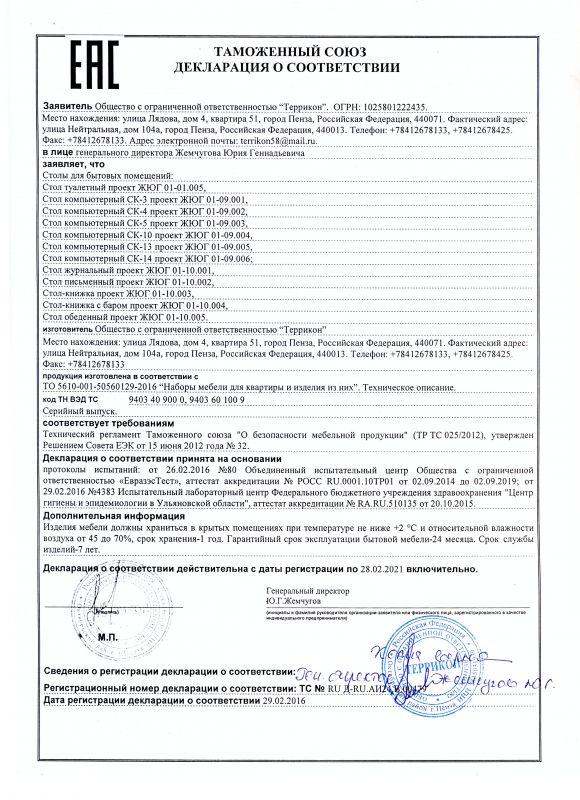 Декларация о соответствии от 29.02.2016 (часть 3)